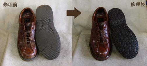 靴底の取替